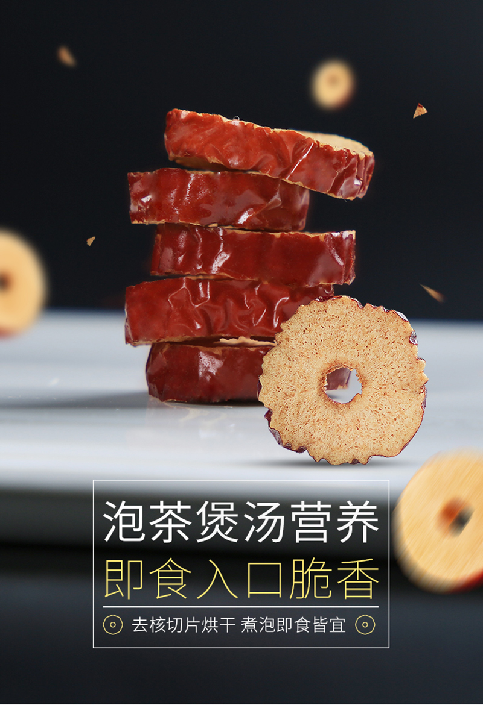 枣圈2.jpg