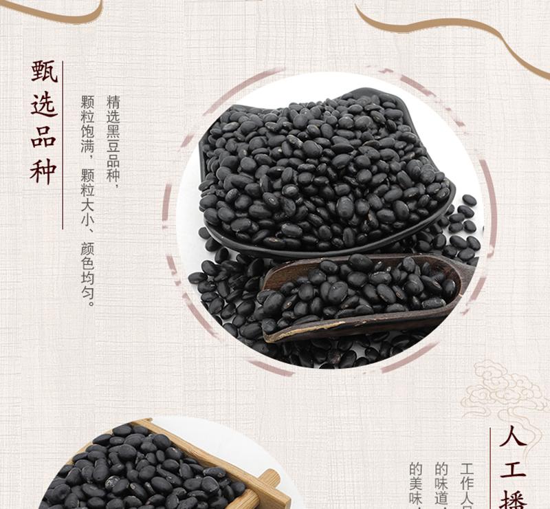 黑豆3.jpg