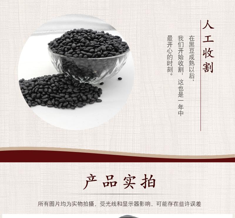 黑豆5.jpg