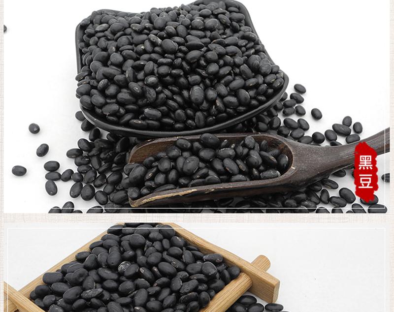 黑豆6.jpg