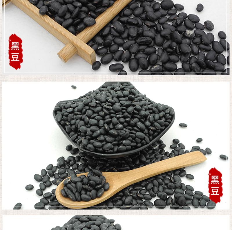 黑豆7.jpg
